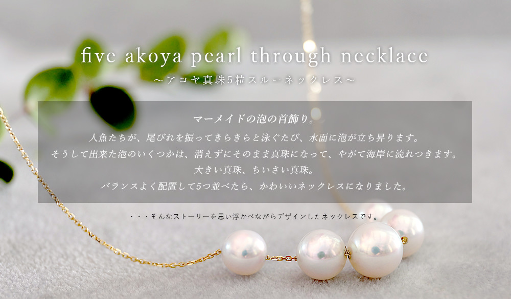 five akoya pearl through necklace アコヤ真珠5粒スルーネックレス